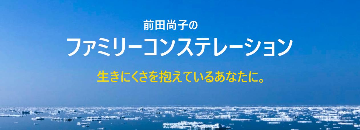 前田尚子のファミリーコンステレーション